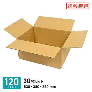 ダンボール 段ボール箱 B3サイズ宅配120サイズ 530×380×深さ250mm 30枚セット