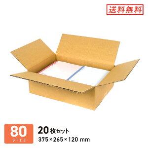 ダンボール 段ボール箱 B4サイズ宅配80サイズ 375×265×深さ120mm 20枚セット
