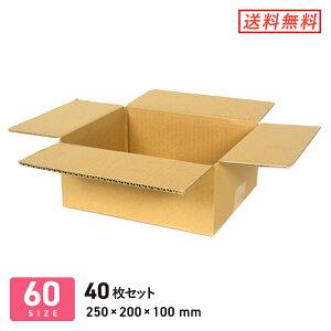 ダンボール 段ボール箱 宅配60サイズ 250×200×深さ100mm 40枚セット
