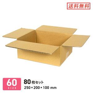 ダンボール 段ボール箱 宅配60サイズ 250×200×深さ100mm 80枚セット