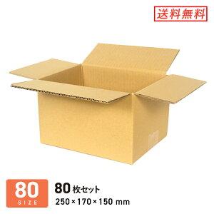 ダンボール 段ボール箱 宅配80サイズ 250×170×深さ150mm 80枚セット