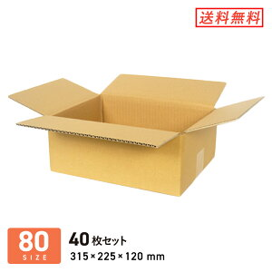 ダンボール 段ボール箱 宅配80サイズ 315×225×深さ120mm 40枚セット