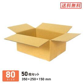ダンボール 段ボール箱 宅配80サイズ最大規格サイズ 350×250×深さ150mm 50枚セット