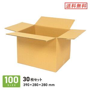 ダンボール 段ボール箱 宅配100サイズ最大規格サイズ 390×280×深さ280mm 30枚セット