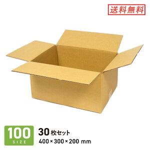 ダンボール 段ボール箱 宅配100サイズ最大規格サイズ 400×300×深さ200mm 30枚セット