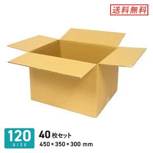 ダンボール 段ボール箱 宅配120サイズ 450×350×深さ300mm 40枚セット