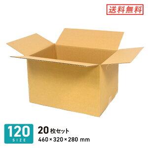 ダンボール 段ボール箱 宅配120サイズA3 460×320×深さ280mm 20枚セット