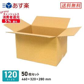 ダンボール 段ボール箱 宅配120サイズA3 460×320×深さ280mm 50枚セット