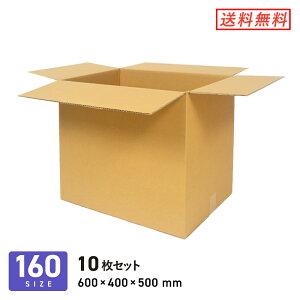 ダンボール 段ボール箱 宅配160サイズ 600×400×深さ500mm 10枚セット