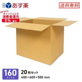 ダンボール 段ボール箱 宅配160サイズ 600×400×深さ500mm 20枚セット