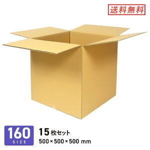 ダンボール 段ボール箱 宅配160サイズEMS(国際スピード郵便) 500×500×深さ500mm 15枚セット