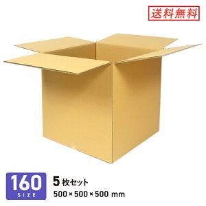 ダンボール 段ボール箱 宅配160サイズEMS(国際スピード郵便) 500×500×深さ500mm 5枚セット