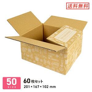 ダンボール 段ボール箱 デザイン(カフェ柄)60サイズS 201×167×深さ102mm 60枚セット