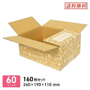 ダンボール 段ボール箱 デザイン(カフェ柄)60サイズ 260×190×深さ110mm 160枚セット