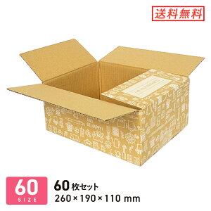 ダンボール 段ボール箱 デザイン(カフェ柄)60サイズ 260×190×深さ110mm 60枚セット