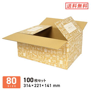 ダンボール 段ボール箱 デザイン(カフェ柄)80サイズ 314×221×深さ141mm 100枚セット