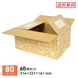 ダンボール 段ボール箱 デザイン(カフェ柄)80サイズ 314×221×深さ141mm 60枚セット