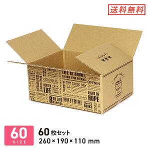 ダンボール 段ボール箱 デザイン(ブルックリン)宅配60サイズ 260×190×深さ110mm 60枚セット