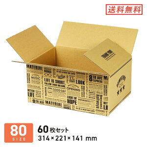 ダンボール 段ボール箱 デザイン(ブルックリン)宅配80サイズ 314×221×深さ141mm 60枚セット