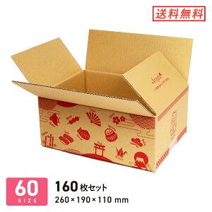 ダンボール 段ボール箱 デザイン(和柄)宅配60サイズ 260×190×深さ110mm 160枚セット
