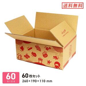 ダンボール 段ボール箱 デザイン(和柄)宅配60サイズ 260×190×深さ110mm 60枚セット