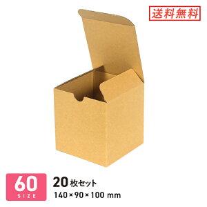 ダンボール (段ボール箱) 小物用 宅配60サイズ 【140 × 90 × 深さ 100 mm】 20枚セット