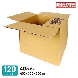 ダンボール 段ボール箱 広告入り120サイズ高さ3段階変更 450×350×深さ350mm 40枚セット