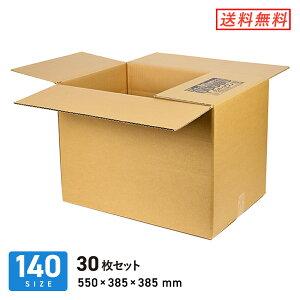 ダンボール 段ボール箱 宅配140サイズ広告入り 550×385×深さ385mm 30枚セット
