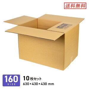 ダンボール 段ボール箱 宅配160サイズ広告入り 630×430×深さ430mm 10枚セット