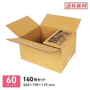 ダンボール 段ボール箱 広告入り60サイズ 260×190×深さ110mm 160枚セット