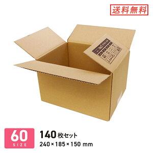 ダンボール 段ボール箱 宅配60サイズ広告入り(最大サイズ3辺60cm) 240×185×深さ150mm 140枚セット