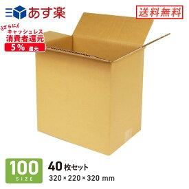 ダンボール 段ボール箱 宅配100サイズ(LPレコード50枚用) 320×220×深さ320 mm 40枚セット
