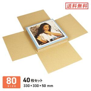 ダンボール 段ボール箱 LPレコード用宅配80サイズ 330×330×深さ50mm 40組セット