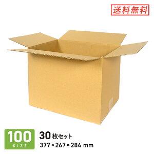 ダンボール 段ボール箱 宅配100サイズ 377×267×深さ284mm 30枚セット
