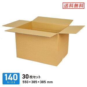 ダンボール 段ボール箱 高さ変更可能宅配140サイズ 550×385×深さ385mm 30枚セット