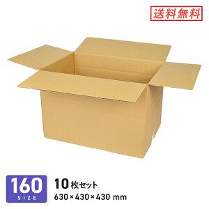 ダンボール 段ボール箱 高さ変更可能宅配160サイズ 630×430×深さ430mm 10枚セット