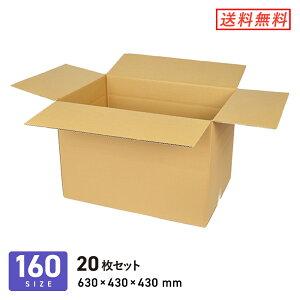 ダンボール 段ボール箱 高さ変更可能宅配160サイズ 630×430×深さ430mm 20枚セット