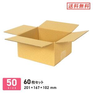 ダンボール 段ボール箱 宅配60サイズS 201×167×深さ102mm 60枚セット