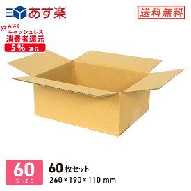 ダンボール 段ボール箱 宅配60サイズ 260×190×深さ110mm 60枚セット