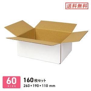 ダンボール (段ボール箱) 白色 宅配60サイズ 【260 × 190 × 深さ 110 mm】 160枚セット