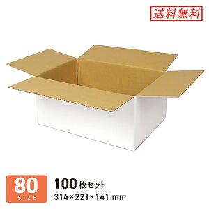 ダンボール (段ボール箱) 白色 宅配80サイズ 【314 × 221 × 深さ 141 mm】 100枚セット
