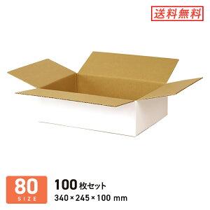 ダンボール (段ボール箱) 薄型(白) 宅配80サイズ 【340 × 245 × 深さ 100 mm】 100枚セット