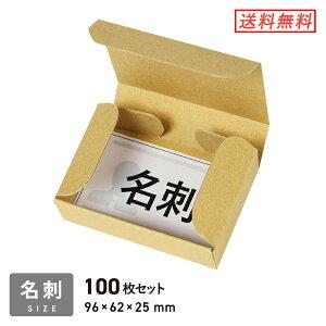 小物用ケース(カード・名刺サイズ) N式 96× 62 × 深さ 25 mm 100枚セット