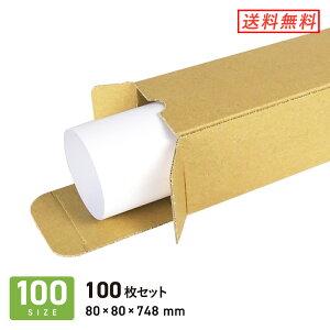 ダンボール (段ボール箱) ポスター用(B1サイズ) 宅配100サイズ 【 80 × 80 × 深さ 748 mm】 100枚セット