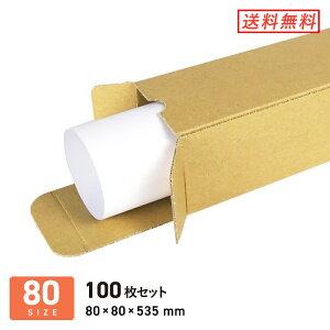ダンボール (段ボール箱) ポスター用(B2サイズ) 宅配80サイズ 【80 × 80 × 深さ 535 mm】 100枚セット