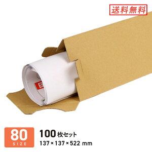 ダンボール (段ボール箱) ポスター用三角ケース(B2・B3サイズ兼用) 宅配80サイズ 【 137 × 137 × 深さ 522 mm】 100枚セット