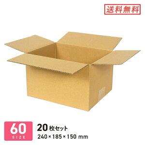 ダンボール (段ボール箱) 宅配60サイズ 最大サイズ 【240 × 185 × 深さ 150 mm】 20枚セット