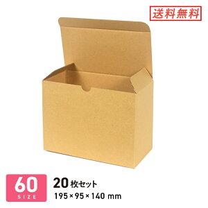 ダンボール 段ボール箱 DVD用宅配60サイズ 195×95×深さ140mm 20枚セット