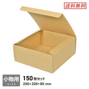フリーボックス(底面20cm角・深さ8cm) 150枚セット