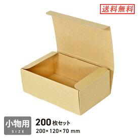 フリーボックス(内寸:200×120×70mm) 200枚セット